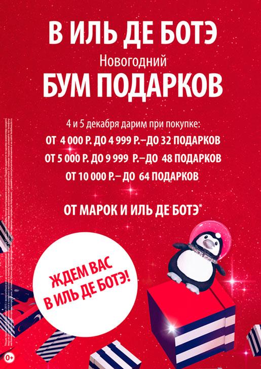 осторожный акции и подарки в иль де ботэ сегодня работы Грушенкова Михаила