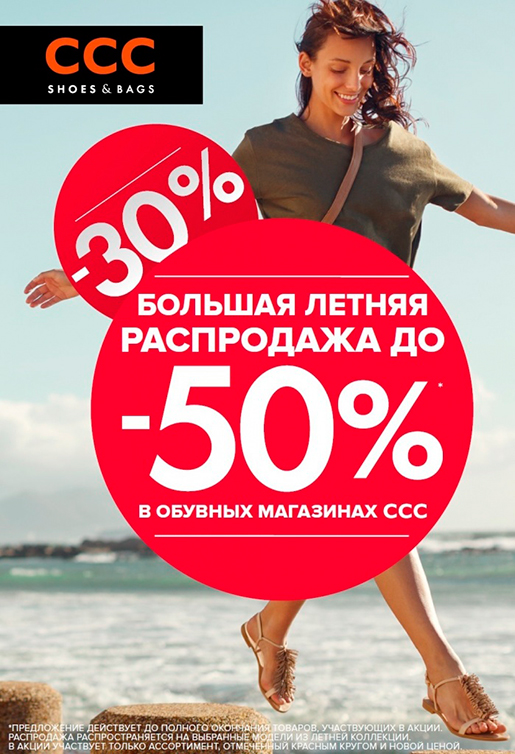 Магазин Ссс Екатеринбург Официальный Сайт