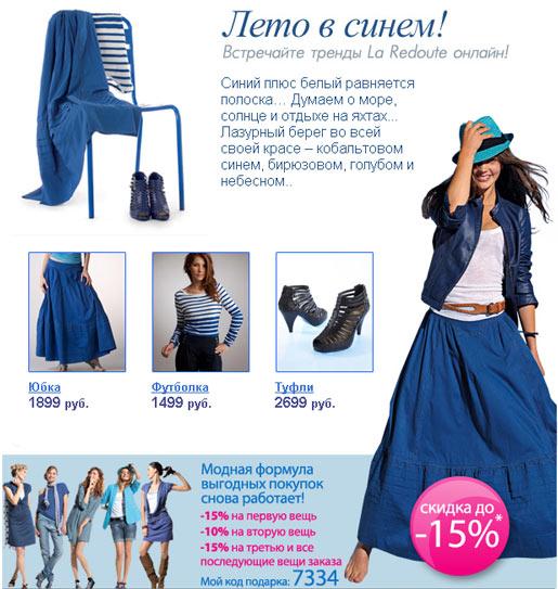 Ля Редут Интернет Магазин Женской Одежды
