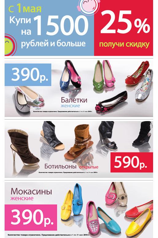 Магазины ЦентрОбувь в Санкт-Петербурге - скидки распродажи.