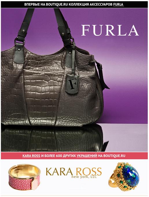 Сумки Furla и украшения Kara Ross.
