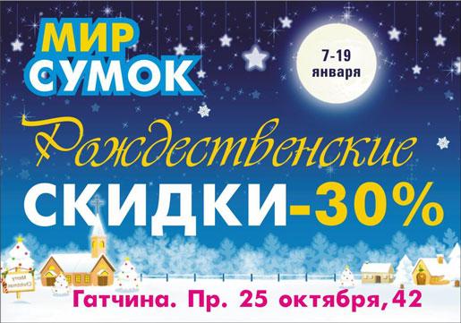 Адреса магазинов Мир Сумок.