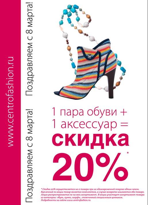 Магазин центр обуви киев каталог 4