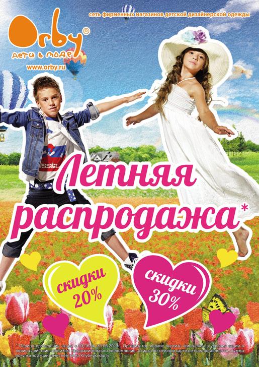 Дисконт магазин детской одежды 3