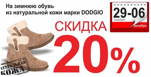 Туфли со скидкой 70 процентов интернет магазин