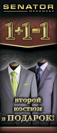 2 костюм в подарок 398