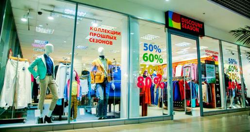 70e0698601b9 Дисконт Discount Season по адресу улица Васи Алексеева, д. 6, ТРК ...