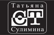 Бутик Татьяны Сулиминой