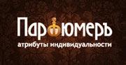 Бутик Парфюмер