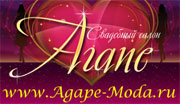 Сток центр Свадебный салон Агапе