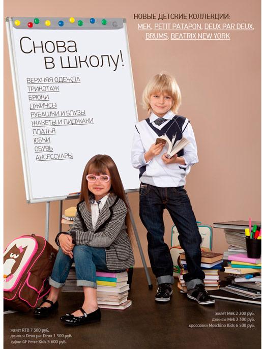 Лучшие детские бренды уже на boutique ru